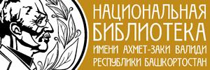 Национальная библиотека им. А.З. Валиди