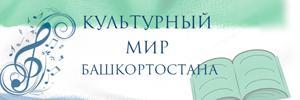 Культурный мир Башкортостана