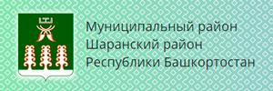 Администрация МР Шаранский район РБ