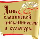 Шаранский район примет участие во Всероссийской акции, посвященной Дню славянской письменности и культуры