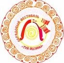 ПОЛОЖЕНИЕ о республиканском обрядовом фестивале   «Туй йолаһы» («Свадебный обряд») в муниципальном районе  Шаранский район Республики Башкортостан