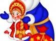 ПОЛОЖЕНИЕ  о проведении районного фестиваля – конкурса «Супер Дед Мороз и Снегурочка» - 2019 г.