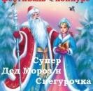 Районный конкурс «Супер Дед Мороз и Снегурочка - 2019»