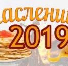 Праздничное народное гуляние «Сударыня Масленица – 2019»