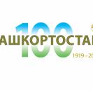 Торжественный концерт к 100 – летию образования Республики Башкортостан