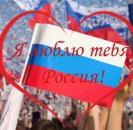 Всероссийский конкурс патриотической песни «Я люблю тебя, Россия»