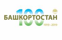 100 лет назад было подписано Соглашение о советской автономии Башкирии