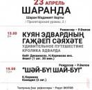 Гастроли Казанского татарского государственного театра юного зрителя им.Г.Кариева