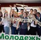 Молодежь Республики представит свои проекты на региональном форуме «СМАРТ-ТАУ»