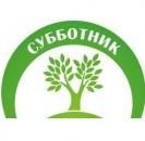 Приглашаем жителей района на экологический субботник