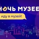 Ежегодная всероссийская акция «Ночь музеев» пройдет 18 мая
