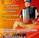 Юбилейный концерт Николая Мишина «50 лет на сцене»