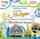 Отчетный концерт ОАНТ «Ялкын»