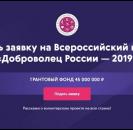 Прием заявок на участие во всероссийском конкурсе «Доброволец России — 2019» продолжится до 16 июня