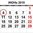 4 июня – выходной день в связи с празднованием Ураза-байрама