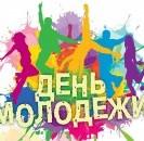 Праздник к Дню Молодежи