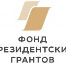 Фонд президентских грантов ждет заявки до 31 июля!