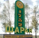Праздник к Дню образования села Шаран
