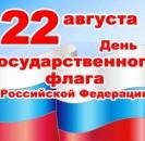 Праздник к Дню государственного флага РФ