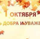 Праздник к Дню пожилого человека