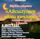 Фестиваль-марафон любительских театров Республики Башкортостан