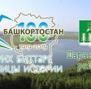 Страница истории Башкортостана
