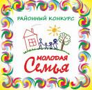 ПОЛОЖЕНИЕ о проведении районного конкурса «Молодая семья - 2019»