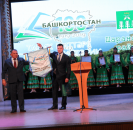 Концерт-презентация «Листая страницы Башкортостана»