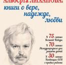 Приглашаем принять участие во Всероссийском конкурсе «Читаем Альберта Лиханова: книги о вере, надежде, любви».