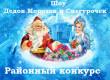 ПОЛОЖЕНИЕ о проведении районного конкурса «Шоу Дедов Морозов и Снегурочек»