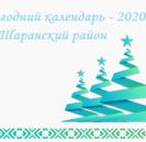 Новогодний календарь – 2020