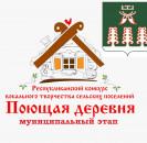 Муниципальный этап конкурса «Поющая деревня»