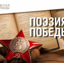 Юным поэтам Республики Башкортостан предложили принять участие в конкурсе к 75-летию Победы