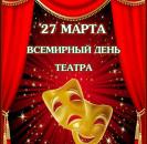 27 марта – Международный день театра