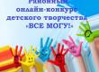 ПОЛОЖЕНИЕ о проведении районного онлайн-конкурса  детского творчества  «Все могу!»