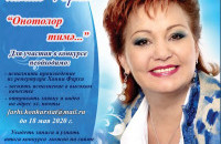 Голосуй за Ляйсан Асмандиярову!