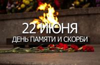 Учреждения культуры в Башкортостане подготовили мероприятия ко Дню памяти и скорби