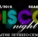 Акция «Диско ночь 2016»