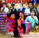 Концертная программа «Йондозло сәйәхәт»