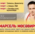 Концерт Марселя Мусавирова