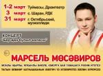 m.musavirov_.jpg