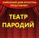 «Театр пародий»