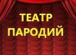 Положение  о проведении районного фестиваля-конкурса  «Театр пародий»