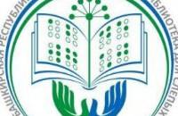 Сегодня Башкирская республиканская специальная библиотека для слепых проводит фестиваль социальных практик