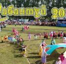 САБАНТУЙ-2017