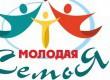 Положение о районном конкурсе «Молодая семья - 2017»