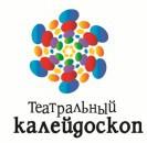 Районный фестиваль среди театральных коллективов «Театральный калейдоскоп»