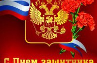 Дорогие друзья! Примите поздравления с днем защитника Отечества!