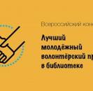 Стартовал конкурс «Лучший молодежный волонтерский проект в библиотеке»
