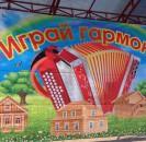 ПОЛОЖЕНИЕ праздника «Играй, гармонь», посвященный «Году российского кино»